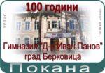 1363081909_y100_inv