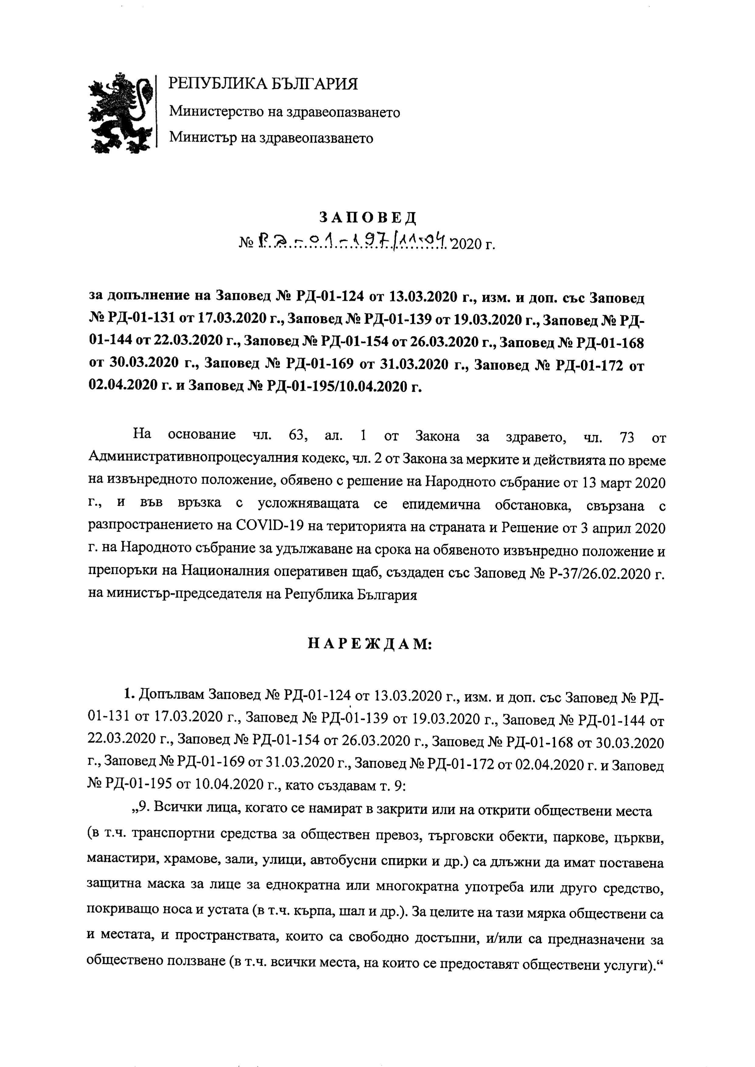 ЗАПОВЕД__РД-01-197-11042020