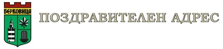 лого - поздравителен адрес