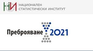 Преброяване 2021 Община Берковица